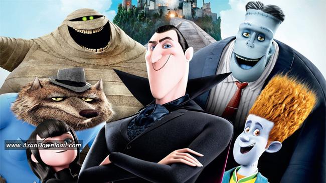 انیمیشن Hotel Transylvania 2012 هتل ترانسیلوانیا (دوبله فارسی)