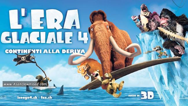 انیمیشن Ice Age 4 عصر یخبندان 4 (دوبله فارسی)