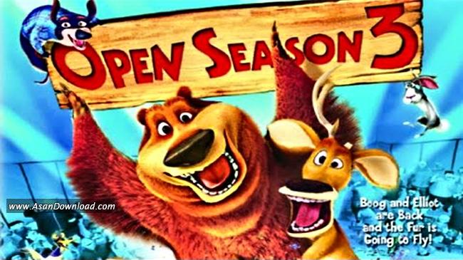 انیمیشن Open Season 2010 فصل شکار 3 (دوبله فارسی)