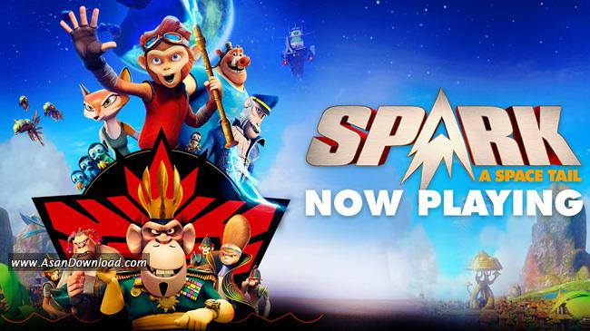انیمیشن Spark: A Space Tail 2016 جرقه: افسانه فضایی (دوبله فارسی)